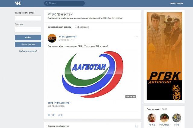 Прямое вещание в социальной сети «ВКонтакте» начал РГВК «Дагестан»