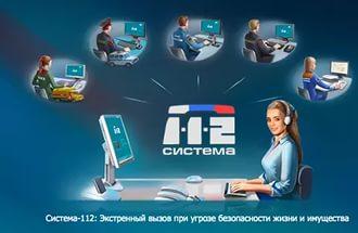 В Дагестане открыли Службу вызова экстренных оперативных служб по единому номеру 112