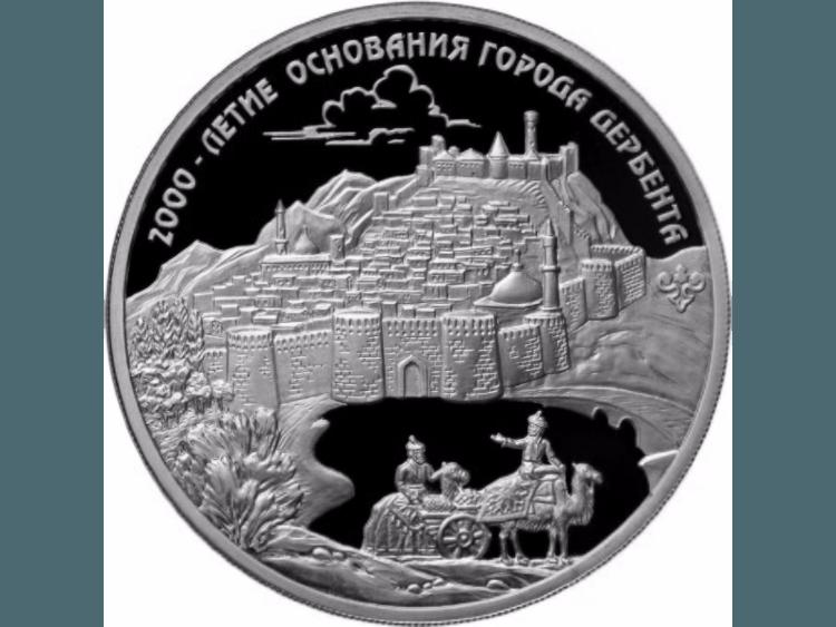 В Дагестане особой популярностью пользовались монеты, выпущенные к 2000-летию основания г. Дербента