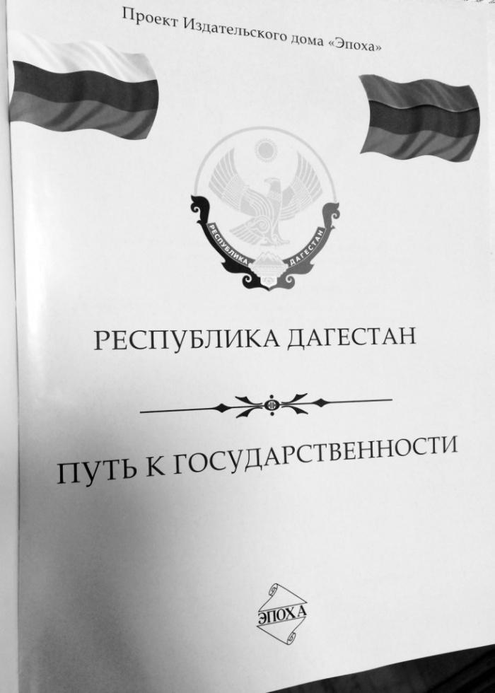«Республика Дагестан. Путь к государственности»