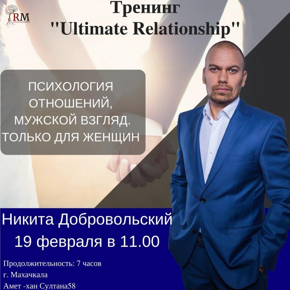 Эксклюзивный ТРЕНИНГ ДЛЯ ЖЕНЩИН!