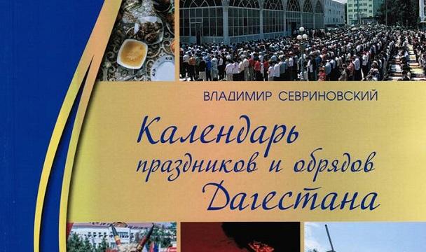 Праздники и обряды Дагестана собраны в одном издании