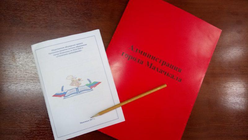 Мэрия Махачкалы приглашает горожан участвовать в программе образования