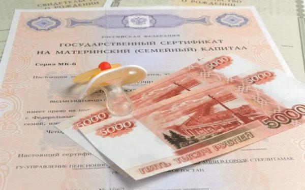 Дагестанка получила материнский капитал за ребенка, которого нет