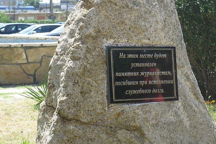 Заявление Мининформа РД по поводу переноса установки памятника погибшим журналистам