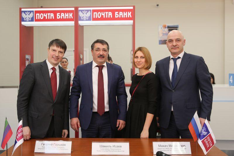 Первый клиентский центр «Почта Банка» в СКФО открыли в Махачкале
