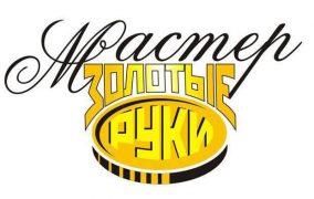 В Дагестане проходят соревнования ювелиров «Мастер – золотые руки»