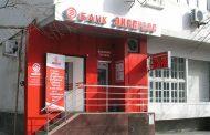 Суд продлил на полгода конкурсное производство в банке «Экспресс»