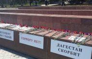 Депутаты в Махачкале провели митинг в память о жертвах теракта в петербургском метро