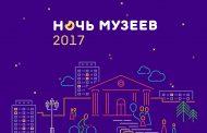 Что ждет дагестанцев в «Ночь музеев»?