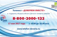 Дагестанские дети примут участие в телемосте «Доверяем вместе»