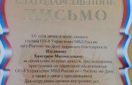 Дагестанец помог полицейским Ростова-на-Дону задержать преступника