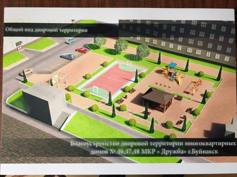 Буйнакск получит более 36 млн рублей на благоустройство дворов и скверов