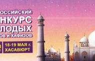 Молодые алимы со всей страны съедутся на конкурс в Хасавюрт