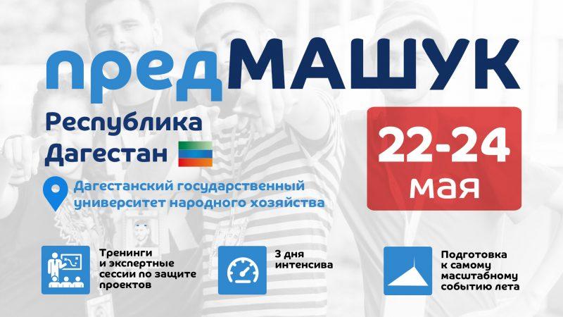 В Дагестане готовятся к «Машуку-2017»