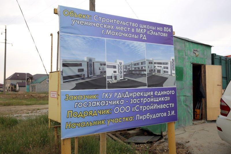 Мэрия Махачкалы: во дворе школы №26 не будут строить многоэтажку