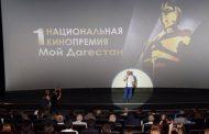 Открылся прием заявок в рамках кинопремии «Мой Дагестан»