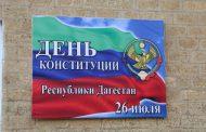 Дагестан готовится отпраздновать День конституции