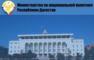Дагестанские власти прокомментировали конфликт в селении Ленинаул