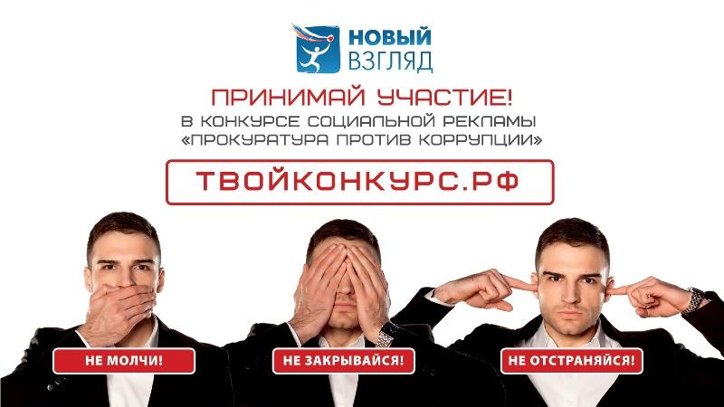 Генпрокуратура РФ организовал всероссийский конкурс социальной рекламы «Новый Взгляд. Прокуратура против коррупции».