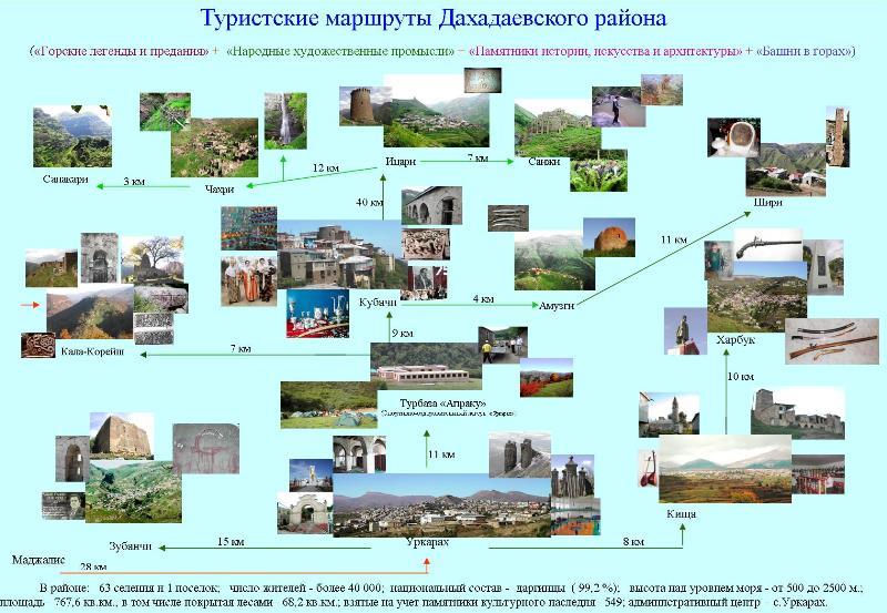 Туристический форум «Ицари – 2017» пройдет в Дахадаевском районе