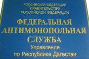 Администрации двух районов заподозрены в нарушении закона о защите конкуренции