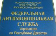 УФАС заподозрило в сговоре чиновников и застройщика школы