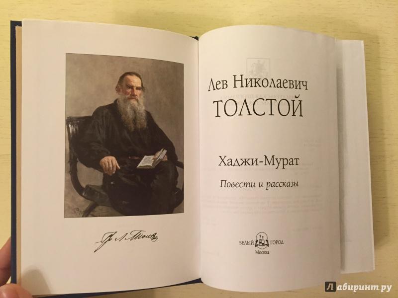 Известные дагестанцы прочтут повесть Льва Толстого «Хаджи-Мурат»