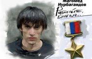 Дагестанцы вспоминают братьев Нурбагандовых