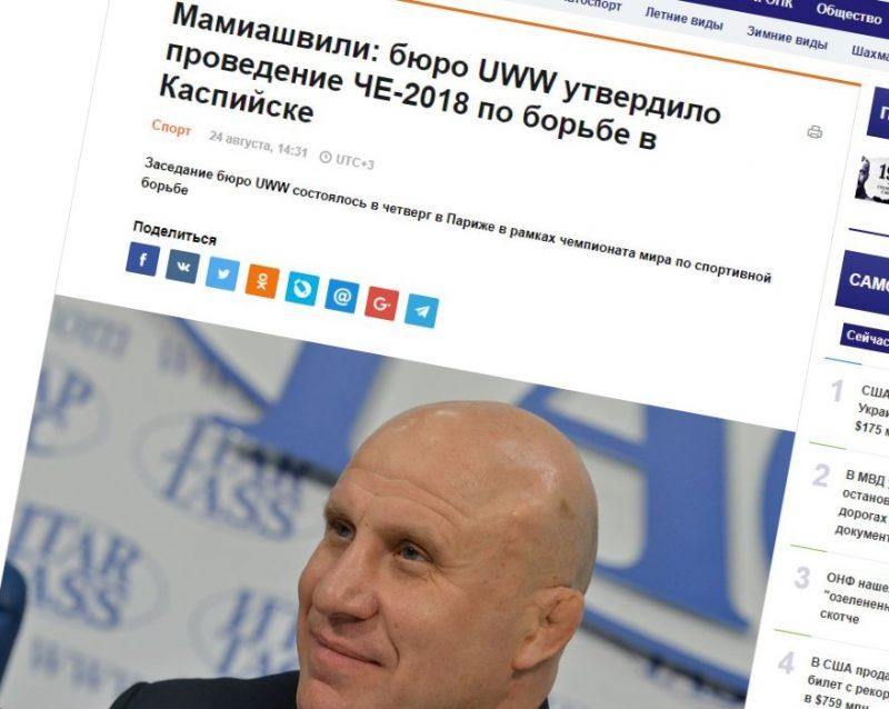 ЧЕ-2018 по борьбе пройдет в Каспийске