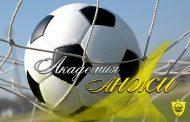 Академия «Анжи» проведет отбор юных футболистов