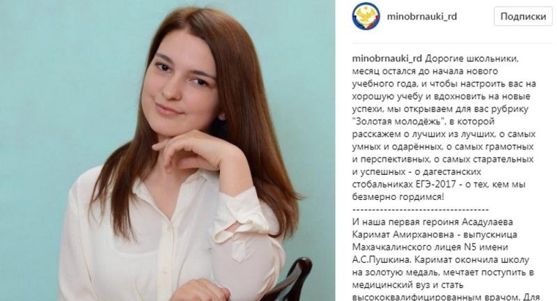 Дагестанцам в соцсетях расскажут о «стобалльниках»