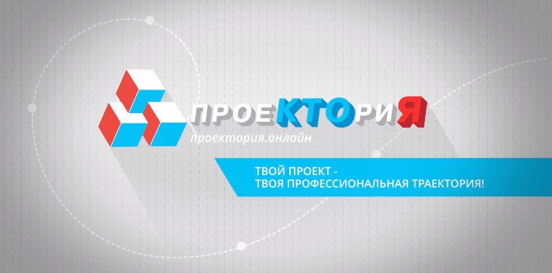 Дагестанские школьники станут участниками форума «ПроеКТОриЯ»