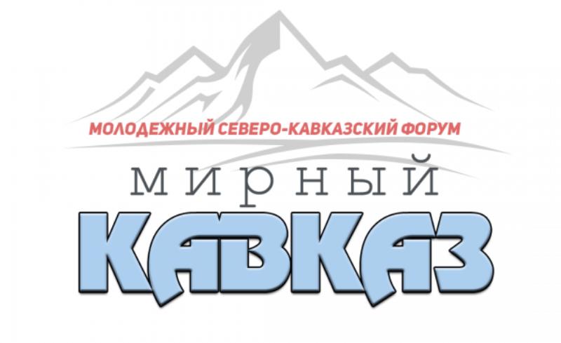 Открыта регистрация участников форума «Мирный Кавказ»