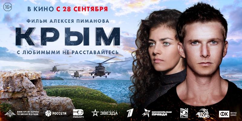 В российский прокат выйдет «Крым»