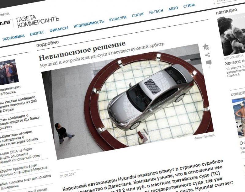В Дагестане «несуществующий» судья попытался взыскать с Hyundai 18,2 млн рублей