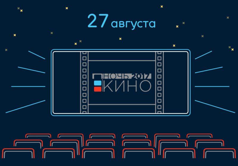В «Ночь кино» в Махачкале посмотрят «Сказку странствий»