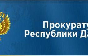 Прокуратура республики обжаловала приговор в отношении соучастника посягательства на жизнь Магомеда Нурбагандова