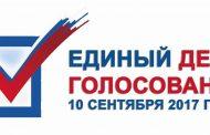 Единый день голосования: кого и где выбирают в Дагестане