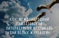 «Дни Белых журавлей» пройдут в Дагестане