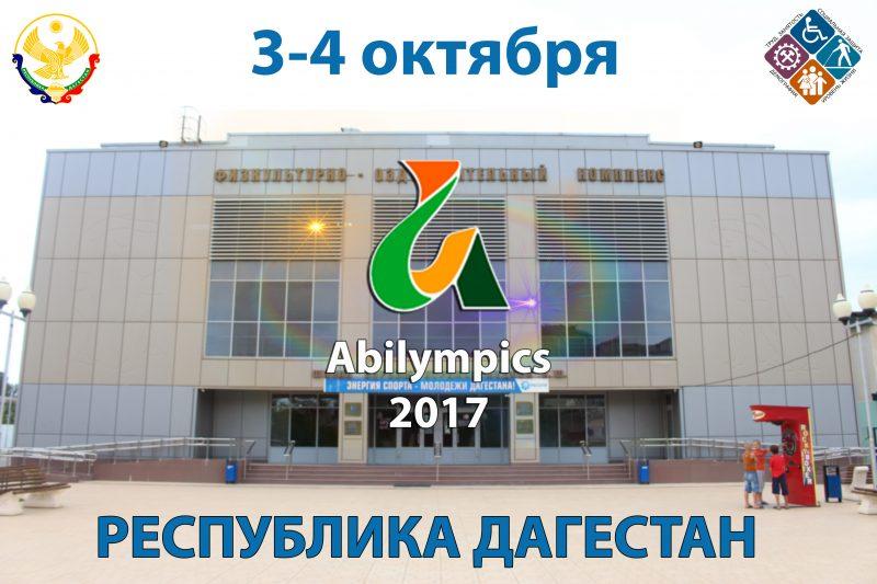 В Дагестане пройдет паралимпиада «Абилимпикс»