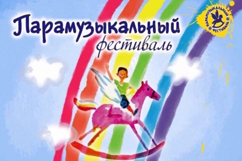 Дагестан примет участие во Всемирном парамузыкальном фестивале