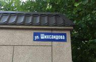 Спикер парламента Дагестана добился переименования улицы Шихсаидова