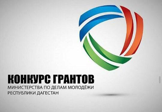 Минмолодежи Дагестана продлило прием заявок на конкурс грантов