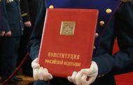 Дагестанские школьники будут соревноваться в знании Конституции РФ