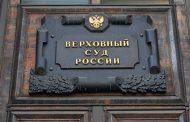 Верховный суд России отклонил апелляционную жалобу убийцы трех человек