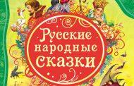 Фестиваль русской народной сказки пройдет в Дагестане во второй раз