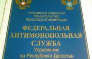 УФАС прокомментировало свои действия в министерстве образования и науки Дагестана