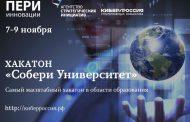 Фонд «ПЕРИ» предложит молодежи создать проект университета будущего