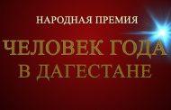 В Дагестане в четвертый раз стартовала премия